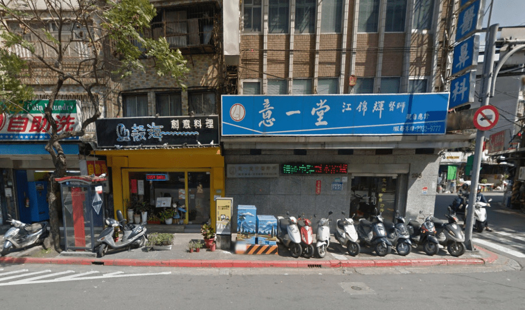 chinese medicine shop taipei