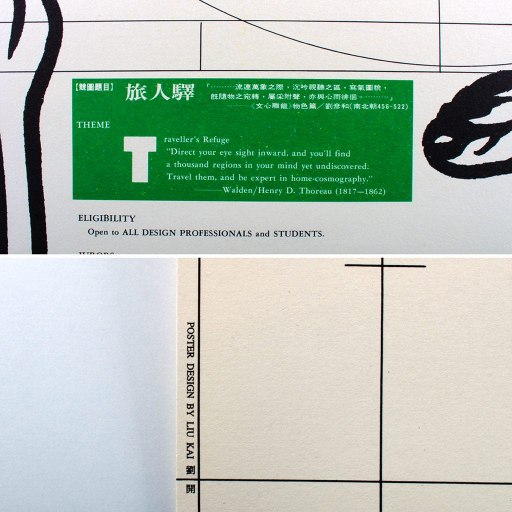 liu kai taiwan poster design