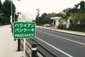 okinawa pancake sign